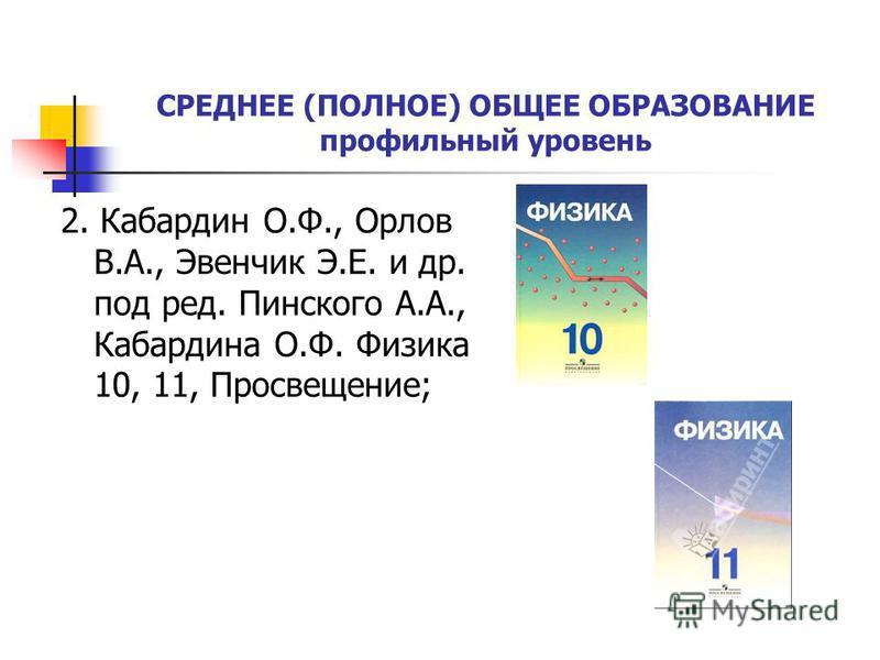 СРЕДНЕЕ (ПОЛНОЕ) ОБЩЕЕ ОБРАЗОВАНИЕ профильный уровень 2. Кабардин О.Ф., Орлов В.А., Эвенчик Э.Е. и др. под ред. Пинского А.А., Кабардина О.Ф. Физика 10, 11, Просвещение;