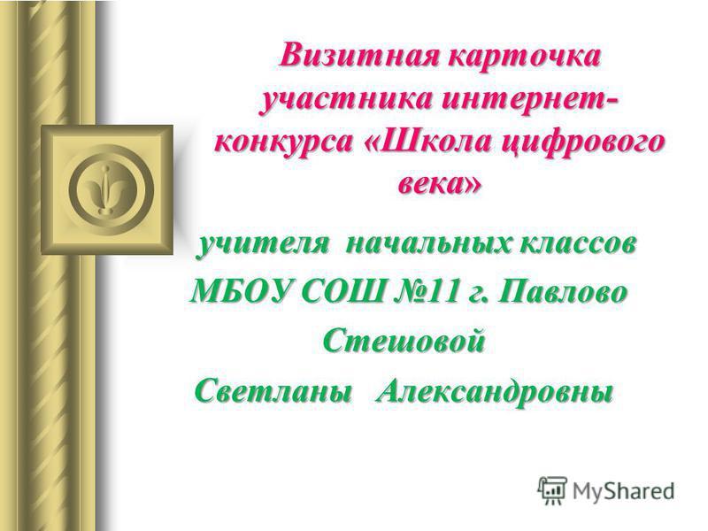Визитная карточка участника конкурса сценарий