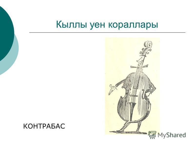 Музыкаль тавышларны т ө рле музыка инструментлары чыгара. Аларда тавыш чыганаклары т ө рлеч ә, шу ң а карап инструментларны бернич ә т ө рг ә б ү леп й ө рт ә л ә р.