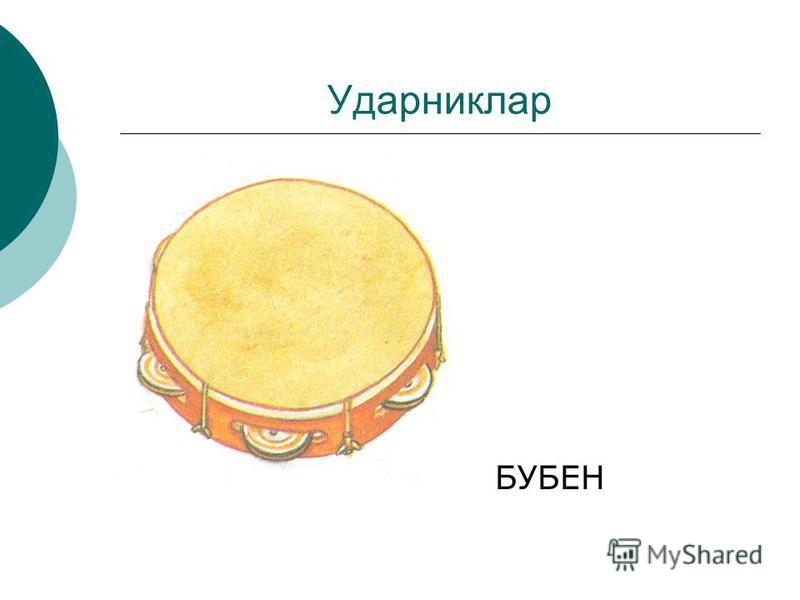 Ударниклар БАРАБАННАР