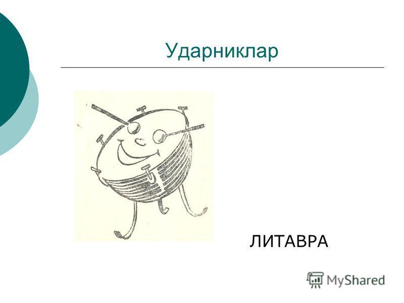 Ударниклар БУБЕН