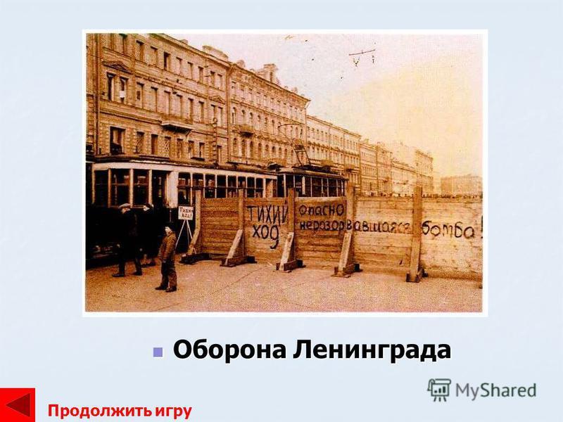 Оборона Ленинграда Оборона Ленинграда Продолжить игру