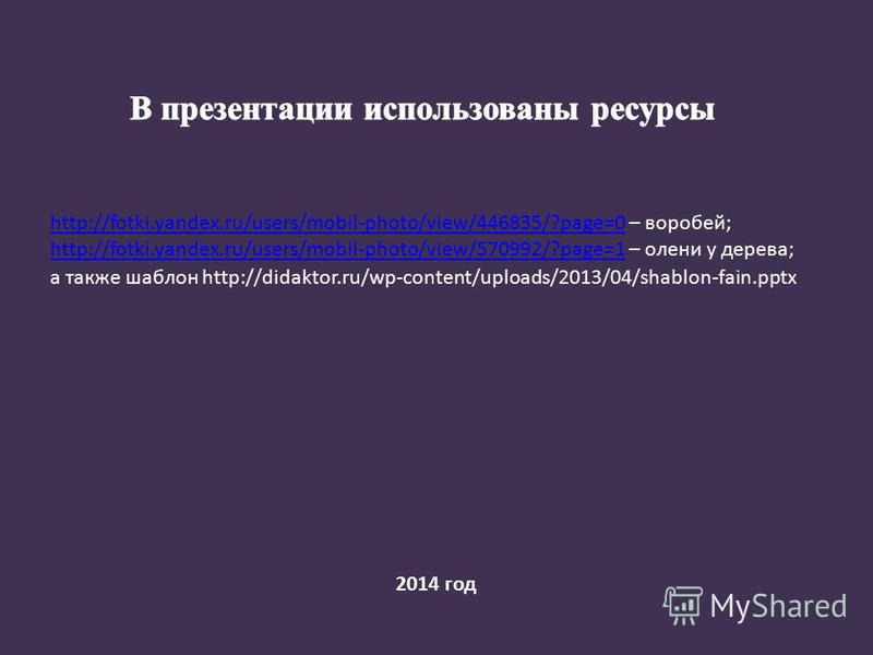 http://fotki.yandex.ru/users/mobil-photo/view/446835/?page=0http://fotki.yandex.ru/users/mobil-photo/view/446835/?page=0 – воробей; http://fotki.yandex.ru/users/mobil-photo/view/570992/?page=1http://fotki.yandex.ru/users/mobil-photo/view/570992/?page