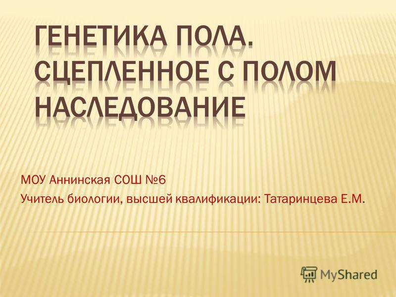 МОУ Аннинская СОШ 6 Учитель биологии, высшей квалификации: Татаринцева Е.М.