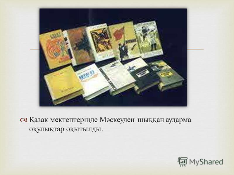 Қазақ мектептерінде Мәскеуден шыққан аударма оқулықтар оқытылды.