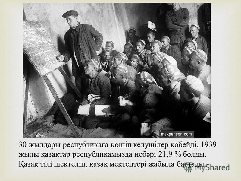 30 жылдары республикаға көшіп келушілер көбейді, 1939 жылы қазақтар республикамызда небәрі 21,9 % болды. Қазақ тілі шектеліп, қазақ мектептері жабыла бастады.