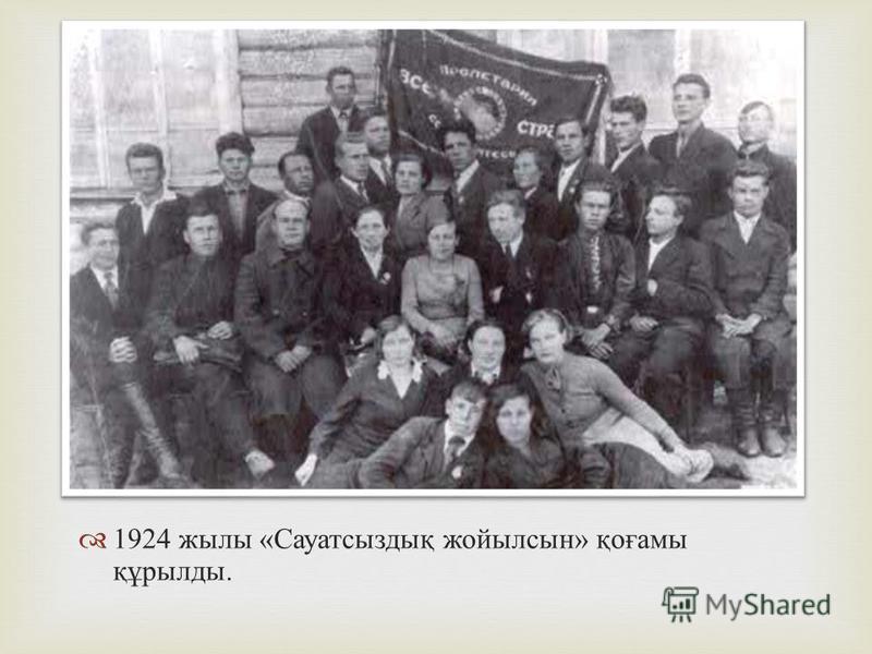 1924 жылы « Сауатсыздық жойылсын » қоғамы құрылды.