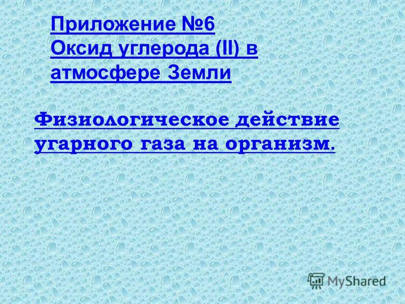 Физиологическое действие угарного газа на организм. Приложение 6 Оксид углерода (II) в атмосфере Земли
