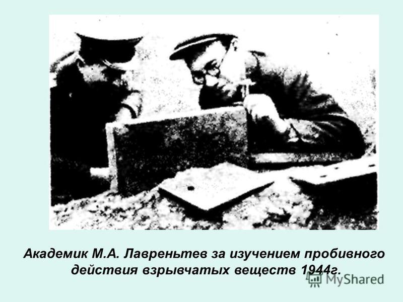Академик М.А. Лавреньтев за изучением пробивного действия взрывчатых веществ 1944 г.