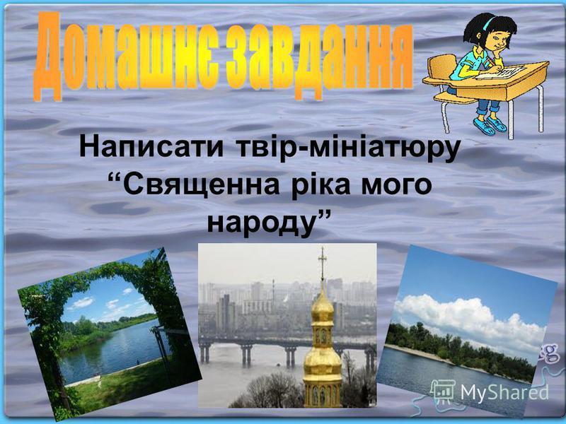 Написати твір-мініатюру Священна ріка мого народу