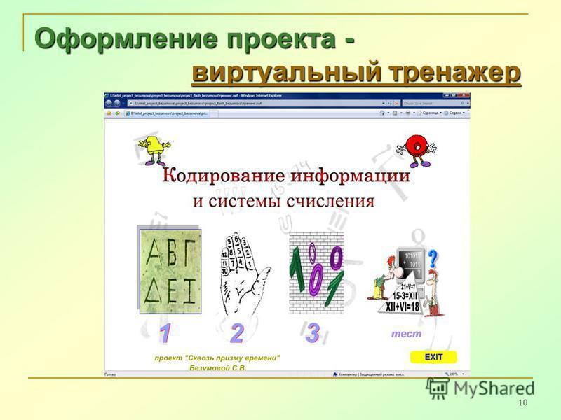 10 Оформление проекта - виртуальный тренажер виртуальный тренажер виртуальный тренажер