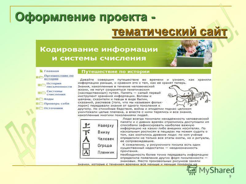 9 Оформление проекта - тематический сайт тематический сайт тематический сайт