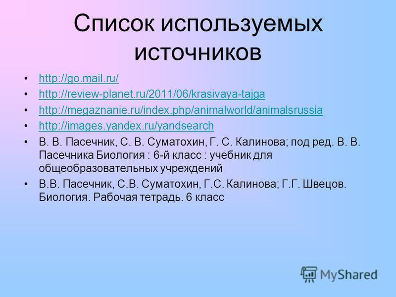 Список используемых источников http://go.mail.ru/ http://review-planet.ru/2011/06/krasivaya-tajga http://megaznanie.ru/index.php/animalworld/animalsrussia http://images.yandex.ru/yandsearch В. В. Пасечник, С. В. Суматохин, Г. С. Калинова; под ред. В.