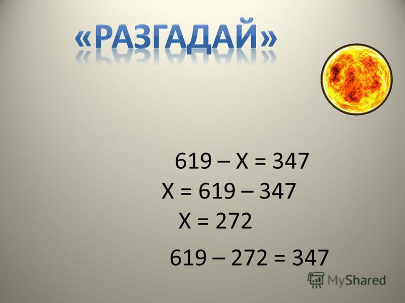 619 – Х = 347 Х = 619 – 347 Х = 272 619 – 272 = 347