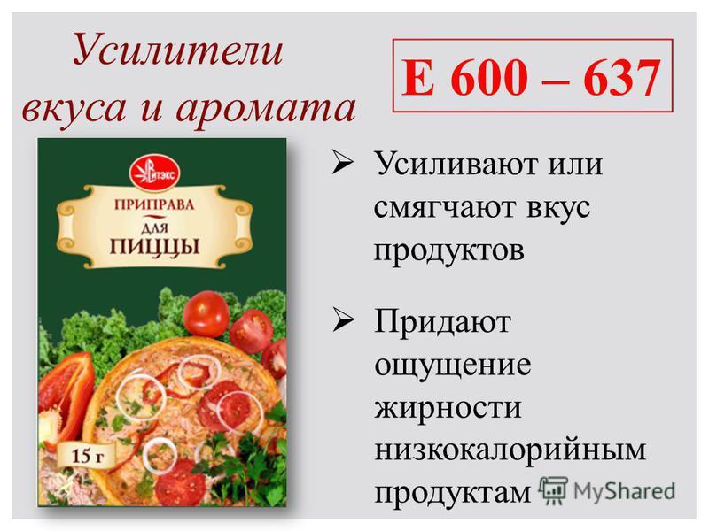 Усилители вкуса и аромата Е 600 – 637 Усиливают или смягчают вкус продуктов Придают ощущение жирности низкокалорийным продуктам