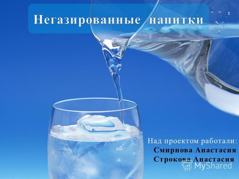 Над проектом работали: Смирнова Анастасия Строкова Анастасия