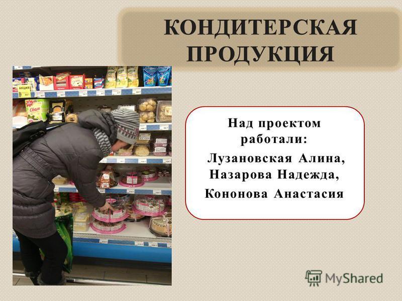 Над проектом работали: Лузановская Алина, Назарова Надежда, Кононова Анастасия