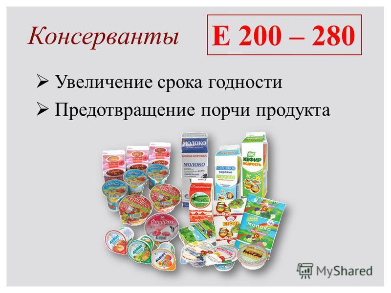 Консерванты Увеличение срока годности Предотвращение порчи продукта Е 200 – 280