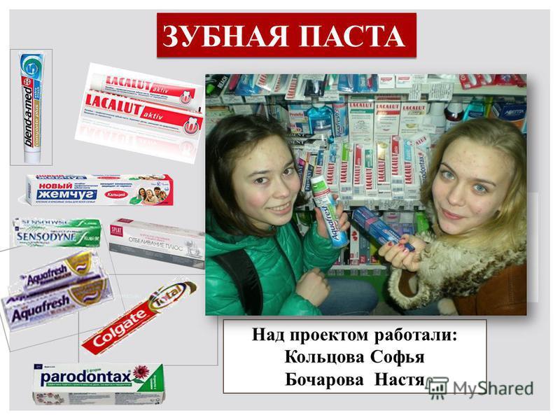 ЗУБНАЯ ПАСТА Над проектом работали: Кольцова Софья Бочарова Настя