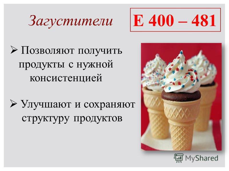 Загустители Е 400 – 481 Позволяют получить продукты с нужной консистенцией Улучшают и сохраняют структуру продуктов