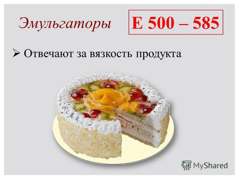 Эмульгаторы Е 500 – 585 Отвечают за вязкость продукта