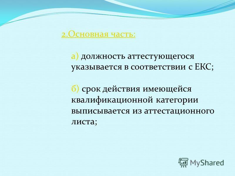 2. Основная часть: а) должность аттестующегося указывается в соответствии с ЕКС; б) срок действия имеющейся квалификационной категории выписывается из аттестационного листа;