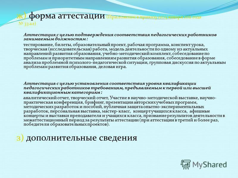 ж) форма аттестации (Приложение к приказу от 13 января 2011 года 33 ал) Аттестация с целью подтверждения соответствия педагогических работников занимаемым должностям : тестирование, билеты, образовательный проект, рабочая программа, конспект урока, т
