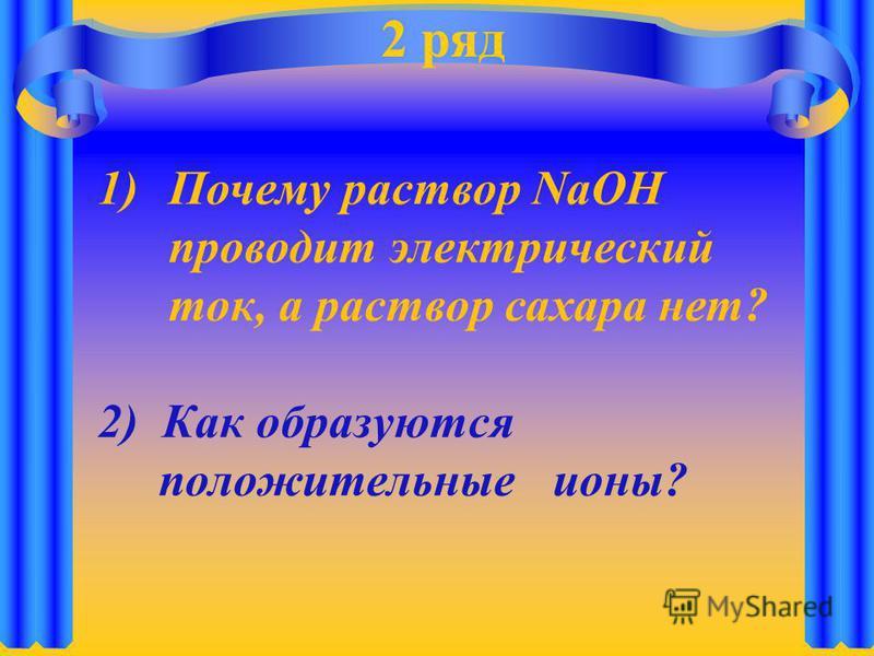 1 ряд 1)Почему NaCl прекрасно растворяется в воде, но не растворяется в бензине? 2) Как образуются отрицательные ионы?