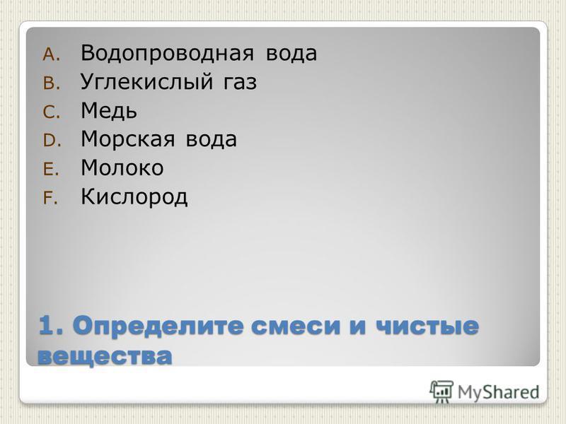Чистые вещества и смеси Тест 8 класс Автор: Е.Е. Харченко