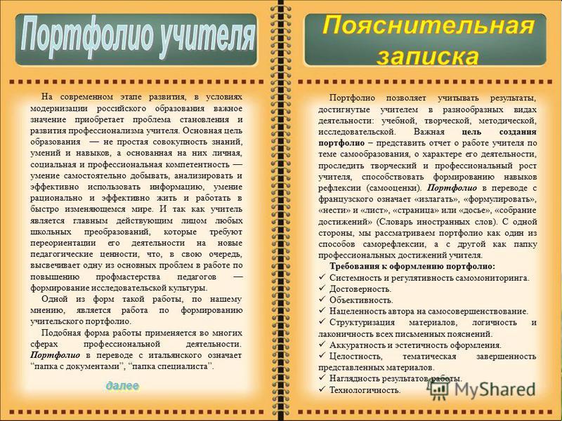 На современном этапе развития, в условиях модернизации российского образования важное значение приобретает проблема становления и развития профессионализма учителя. Основная цель образования не простая совокупность знаний, умений и навыков, а основан