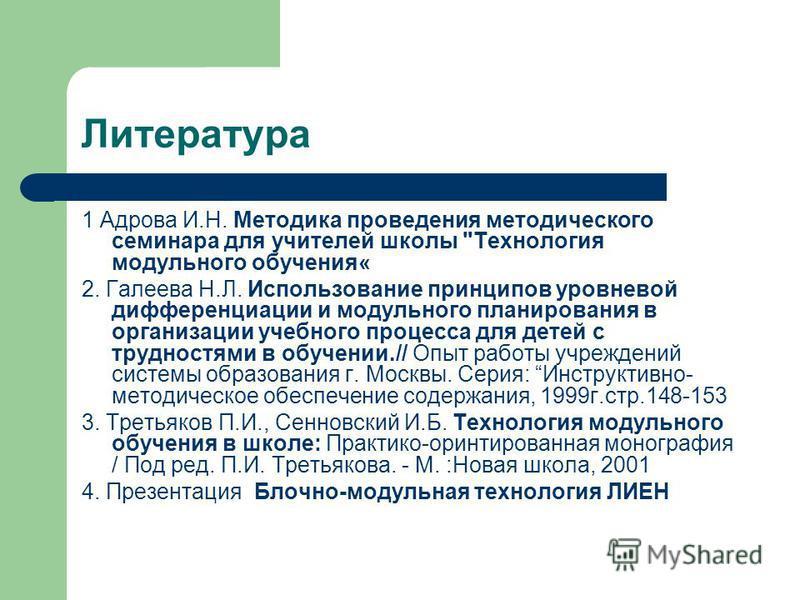 Литература 1 Адрова И.Н. Методика проведения методического семинара для учителей школы