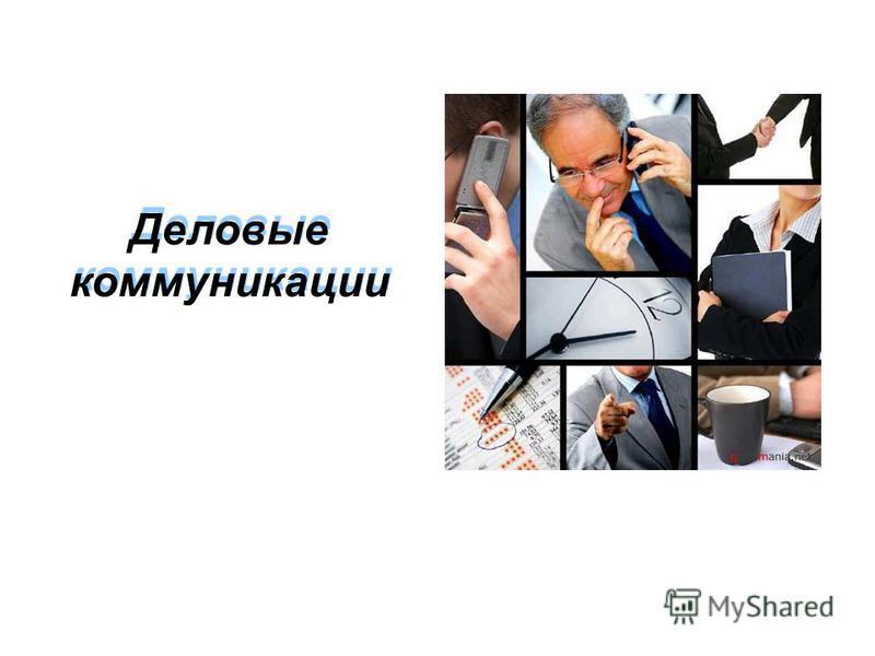 Деловые коммуникации Деловые коммуникации