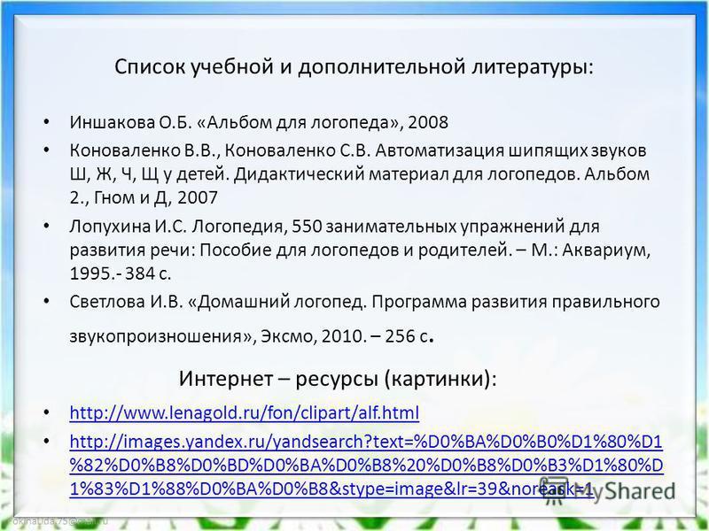 FokinaLida.75@mail.ru Закончи предложение. По дороге ехала грузовая … На столе лежат цветные … Бабушка испекла вкусные … На столе стоит красивый … На стройке работает …