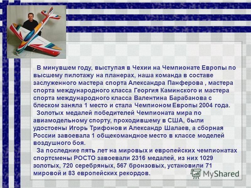 В минувшем году, выступая в Чехии на Чемпионате Европы по высшему пилотажу на планерах, наша команда в составе заслуженного мастера спорта Александра Панферова, мастера спорта международного класса Георгия Каминского и мастера спорта международного к