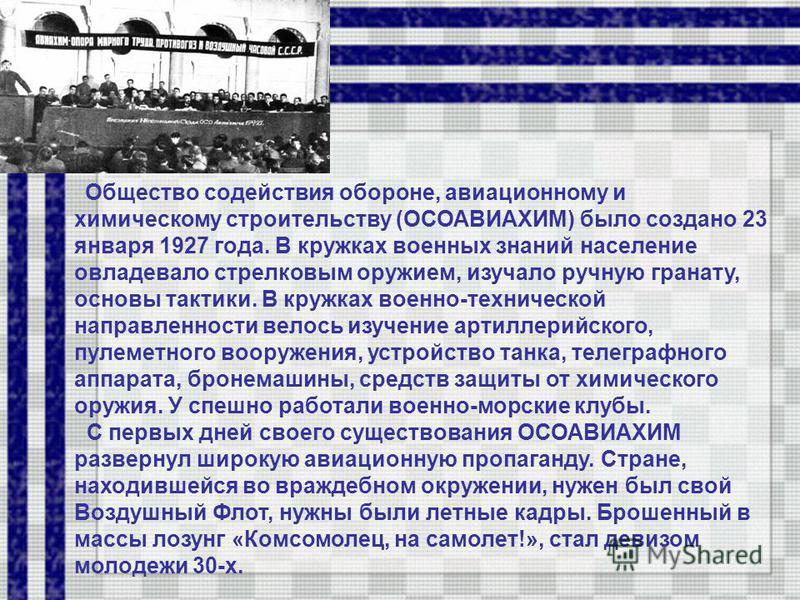 Общество содействия обороне, авиационному и химическому строительству (ОСОАВИАХИМ) было создано 23 января 1927 года. В кружках военных знаний население овладевало стрелковым оружием, изучало ручную гранату, основы тактики. В кружках военно-техническо