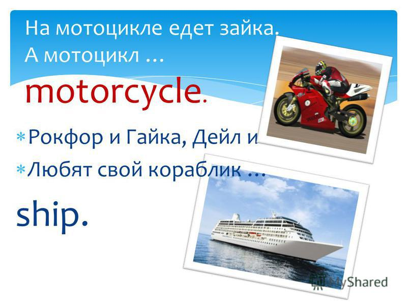 Поезда везут людей, Поезд по-английски … train. Я прокачусь два разика. Велосипед мой … bicycle.