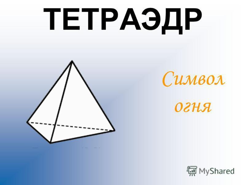 ТЕТРАЭДР Символ огня