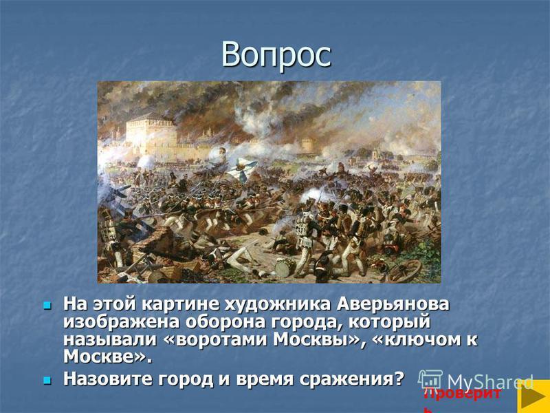 Вопрос На этой картине художника Аверьянова изображена оборона города, который называли «воротами Москвы», «ключом к Москве». На этой картине художника Аверьянова изображена оборона города, который называли «воротами Москвы», «ключом к Москве». Назов