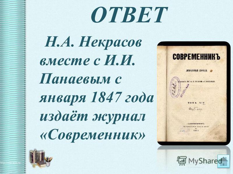 Н.А. Некрасов вместе с И.И. Панаевым с января 1847 года издаёт журнал «Современник»