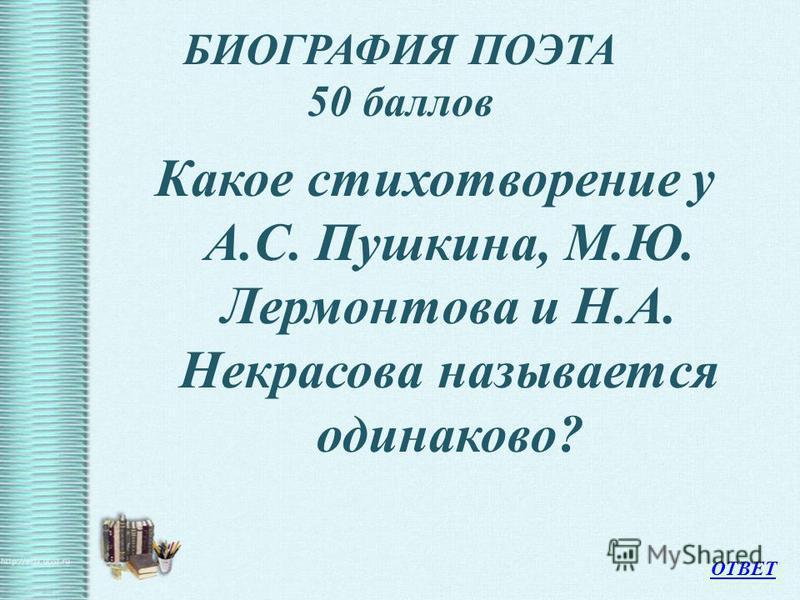 БИОГРАФИЯ ПОЭТА 50 баллов Какое стихотворение у А.С. Пушкина, М.Ю. Лермонтова и Н.А. Некрасова называется одинаково? ОТВЕТ