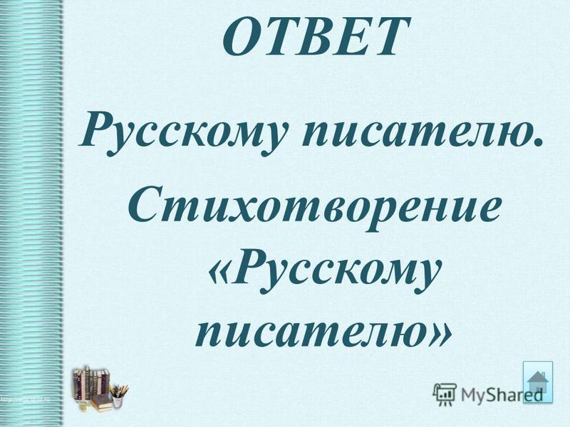 Русскому писателю. Стихотворение «Русскому писателю»