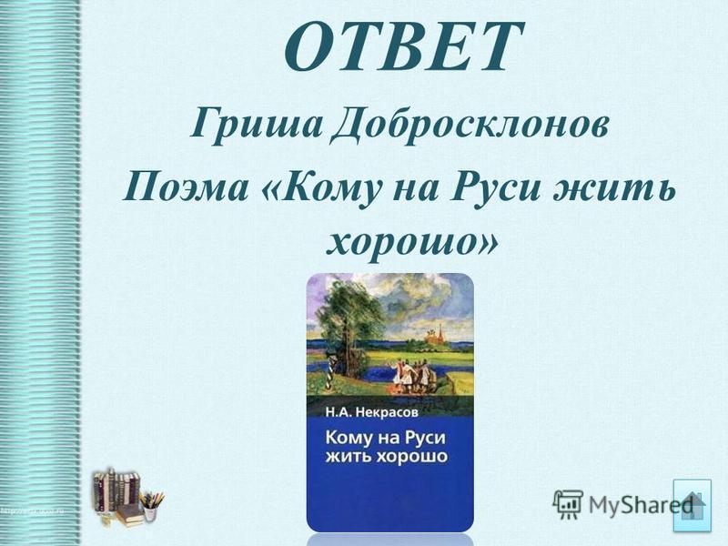 Гриша Добросклонов Поэма «Кому на Руси жить хорошо»