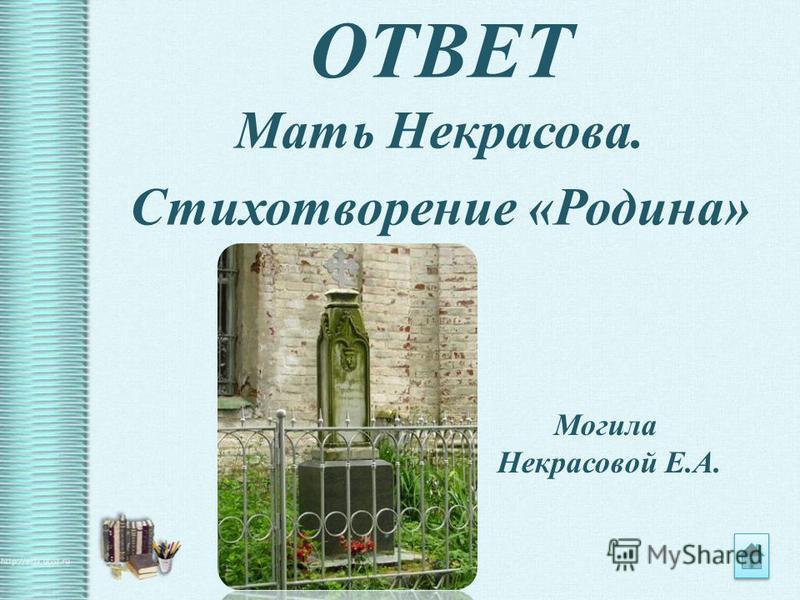 Мать Некрасова. Стихотворение «Родина» Могила Некрасовой Е.А.