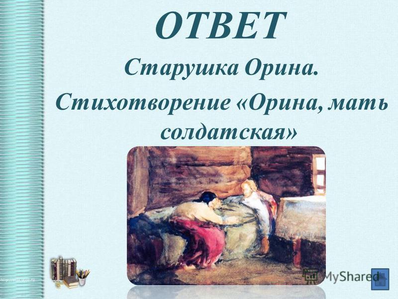 Старушка Орина. Стихотворение «Орина, мать солдатская»