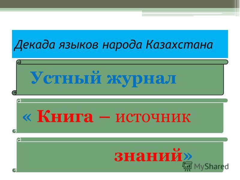 Декада языков народа Казахстана Устный журнал« Книга – источник знаний»