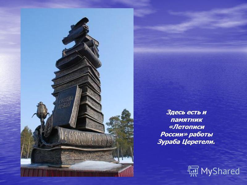 Здесь есть и памятник «Летописи России» работы Зураба Церетели.