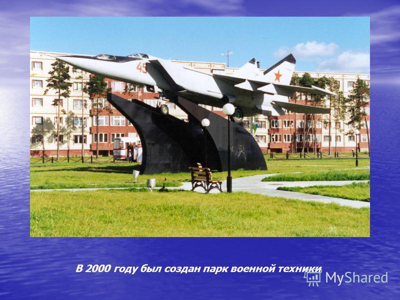 В 2000 году был создан парк военной техники