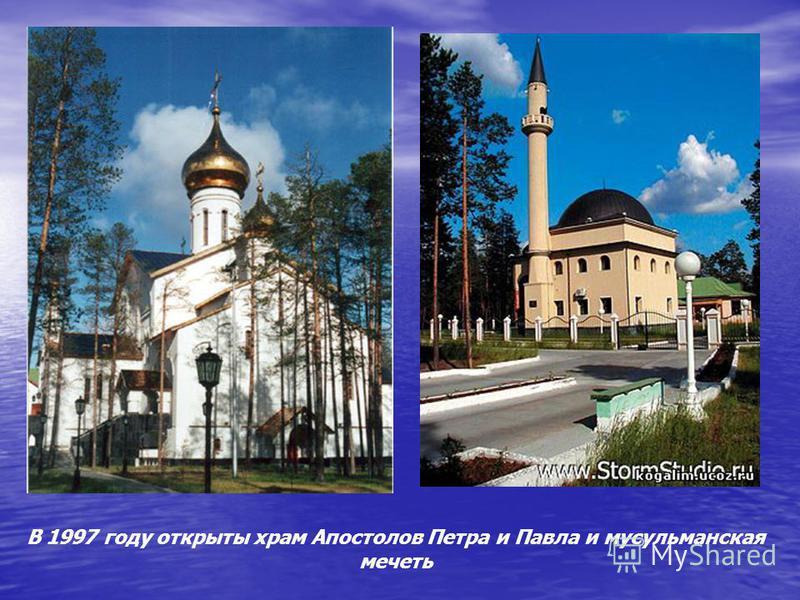 В 1997 году открыты храм Апостолов Петра и Павла и мусульманская мечеть