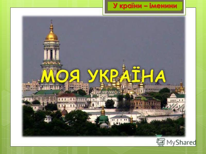 Гімн України України