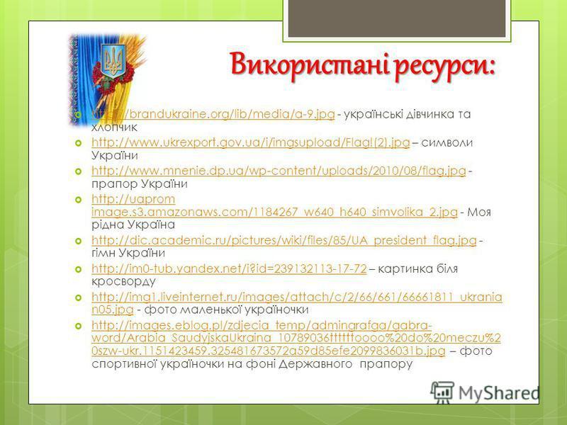 Ми – українці!
